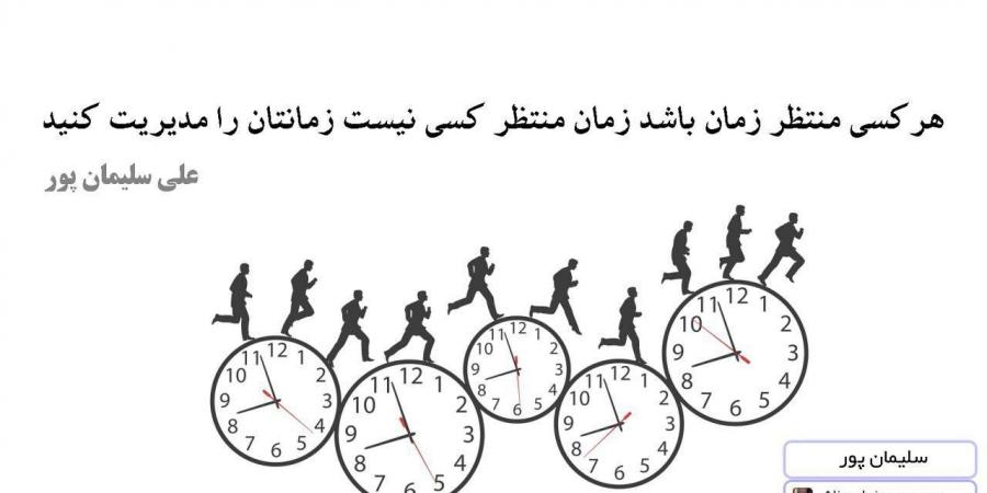 مدیریت زمان از نظر علی سلیمانپور