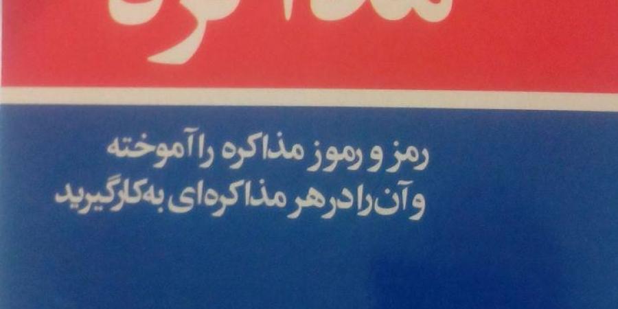 کتاب 53 اصل مذاکره اثر لیگ تامپسون ترجمه محمد رضا شعبانعلی