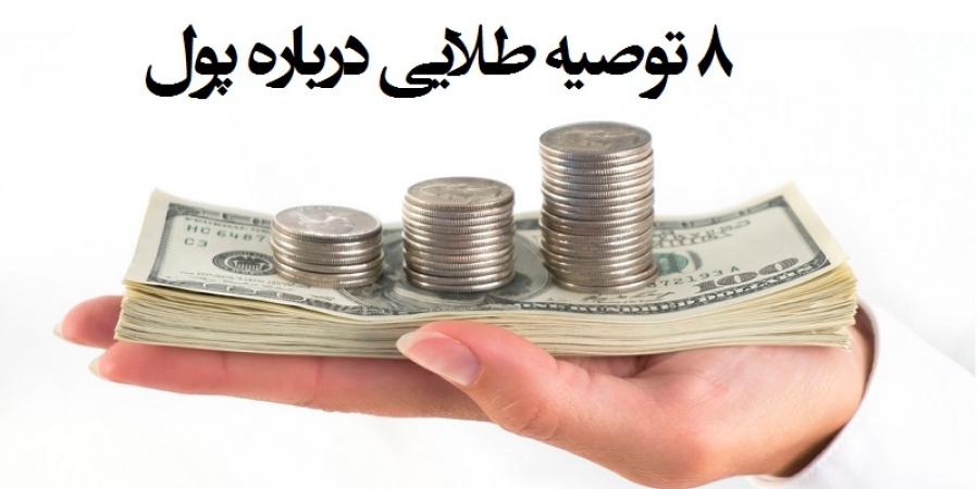چگونه می توانید پول به دست آورید