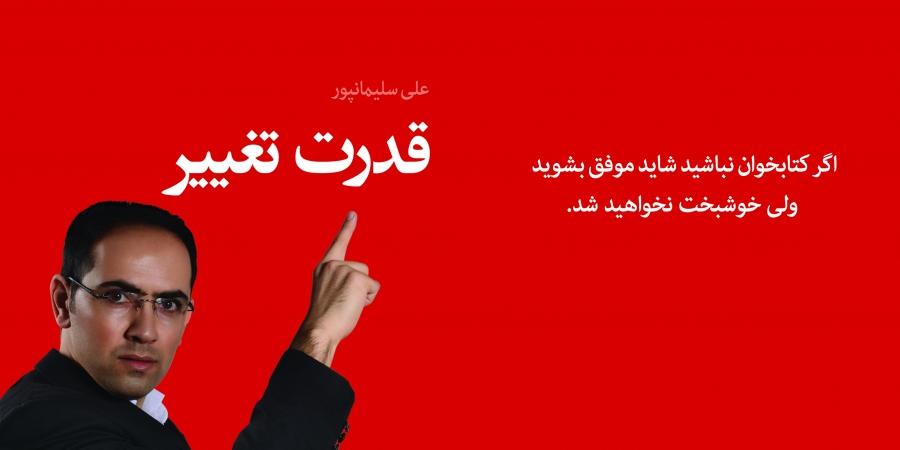 کتاب قدرت تغییر اثری از علی سلیمانپور