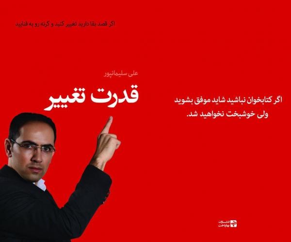 کتاب قدرت تغییر اثری از مشاور کسب وکار آذربایجان علی سلیمانپور
