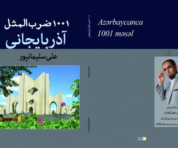 کتاب 1001 ضرب المثل آذربایجانی