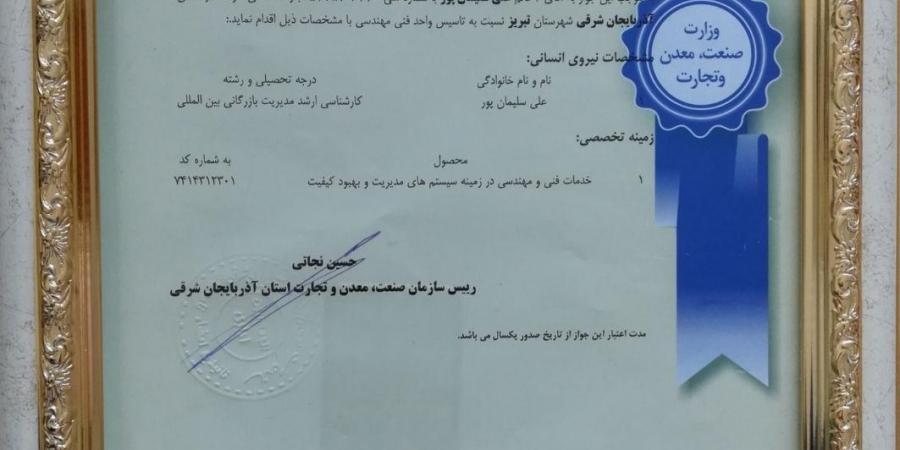 جواز تاسیس واحد فنی ومهندسی مشاوره کسب وکار آذربایجان علی سلیمانپور