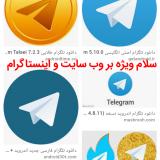 گر صاحب کسب وکارید دیگر روی تلگرام سرمایه گذاری نکنید بیایید به وب سایت و اینستاگرام