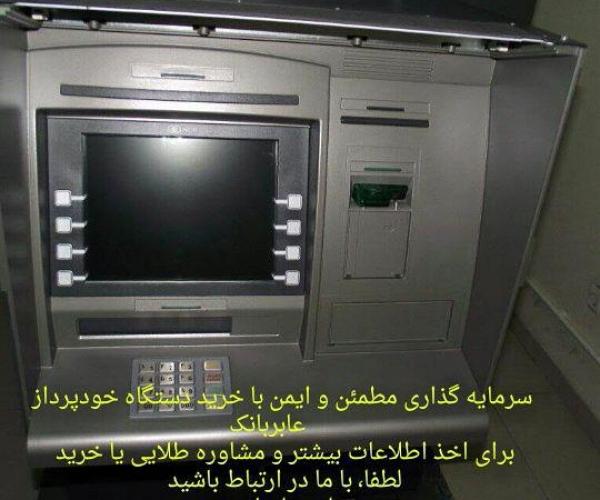 فروش دستگاه خودپرداز ncr در تبریز فروش کلیه قطعات خودپرداز