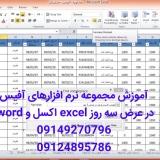 آموزش مجموعه نرم افزارهای آفیس word و اکسل excel در عرض سه روز