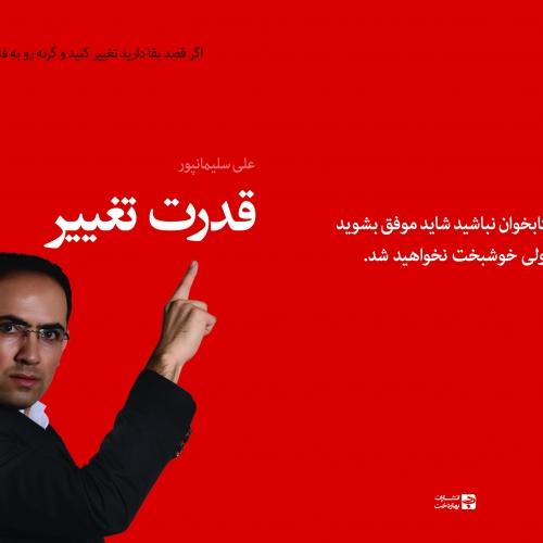 کتاب های علی سلیمانپور