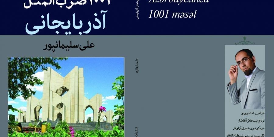 کتاب 1001 ضرب المثل آذربایجانی مولف وگردآوری مشاور علی سلیمانپور