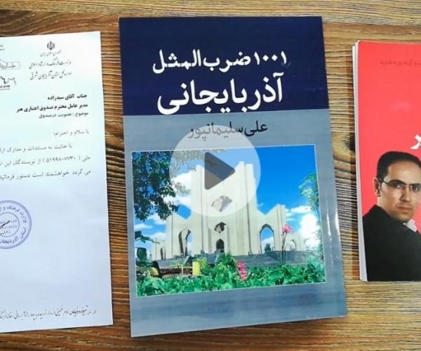 مشاور کسب وکار، نویسنده، ایده پرداز ، مدرس دانشگاه، سخنران، فروشنده حرفه ای… علی سلیمانپور
