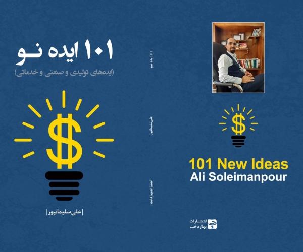 کتاب 101 ایده نو تولیدی و صنعتی و خدماتی
