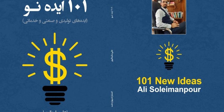 کتاب 101 ایده نو تولیدی و صنعتی مشاور کسب وکار علی سلیمانپور