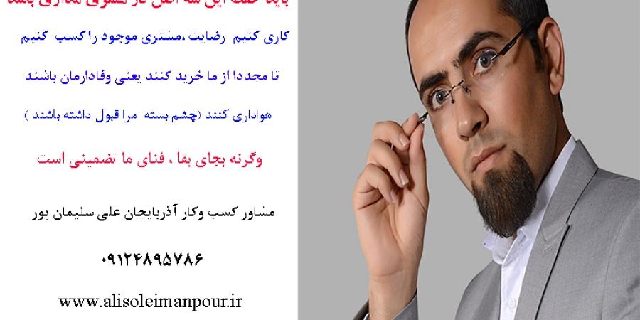معرفی صوتی مشاور کسب وکار آذربایجان علی سلیمان پور