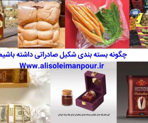 چگونه بهترین بسته بندی شکیل صادراتی بر بازار داخلی و خارجی داشته باشیم