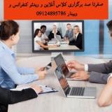 صفرتاصد برگزاری کلاس آنلاین یا وبیناریا سمینار آنلاین یا رویداد آنلاین