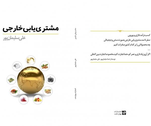 کتاب مشتری یابی خارجی پنجمین کتاب سلیمانپور چگونه مشتری خارجی پیدا کنیم؟